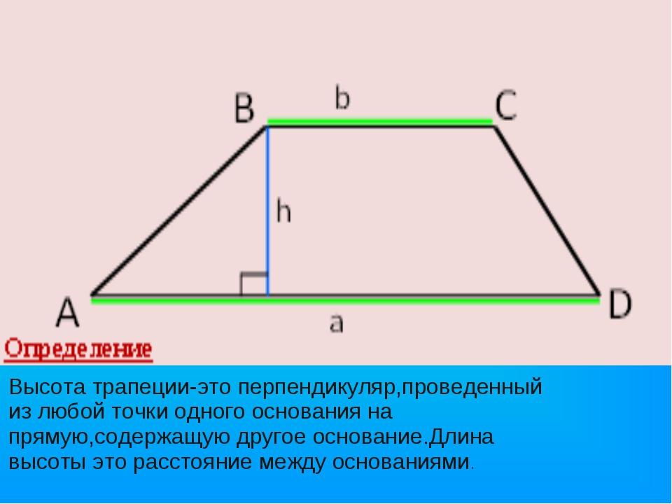 Высота трапеции-это перпендикуляр,проведенный из любой точки одного основания...