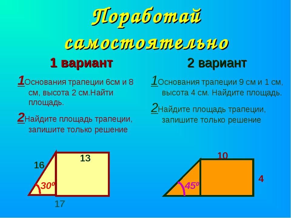 Поработай самостоятельно 1 вариант 1Основания трапеции 6см и 8 см, высота 2 с...