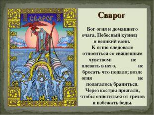 Сварог Бог огня и домашнего очага. Небесный кузнец и великий воин. К огню сле