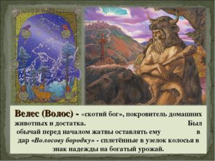 Велес (Волос) - «скотий бог», покровитель домашних животных и достатка. Был о