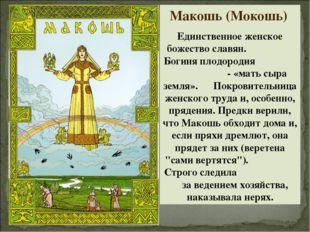 Макошь (Мокошь) Единственное женское божество славян. Богиня плодородия - «ма