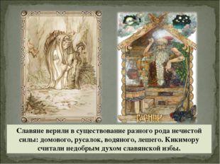 Славяне верили в существование разного рода нечистой силы: домового, русалок,