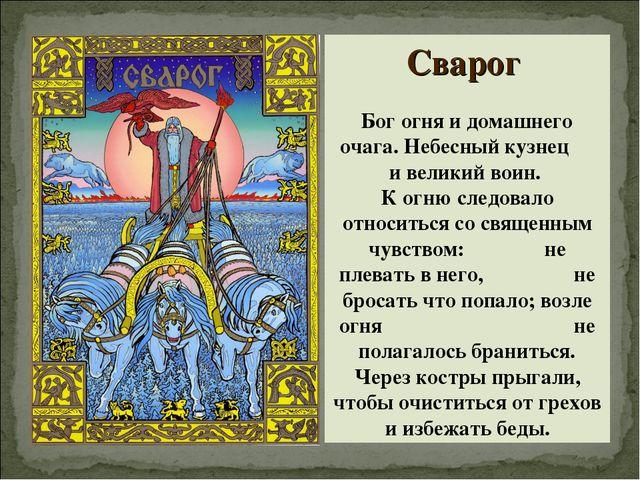 Сварог Бог огня и домашнего очага. Небесный кузнец и великий воин. К огню сле...