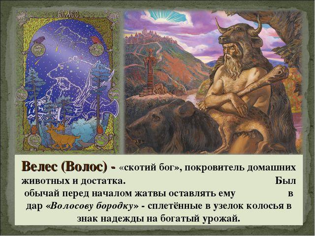 Велес (Волос) - «скотий бог», покровитель домашних животных и достатка. Был о...