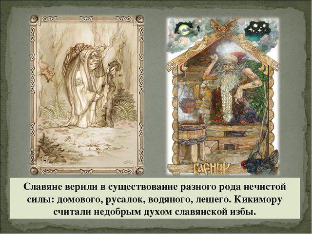 Славяне верили в существование разного рода нечистой силы: домового, русалок,...