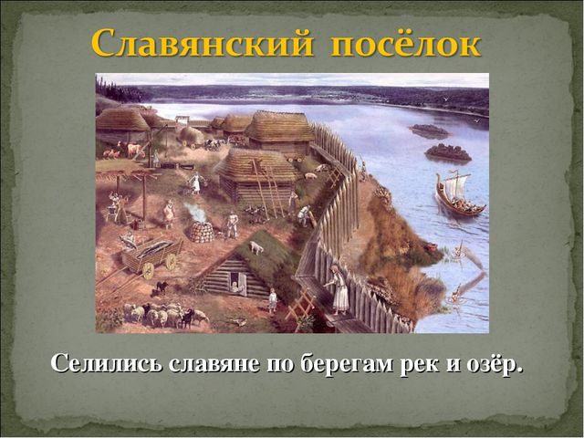 Селились славяне по берегам рек и озёр.