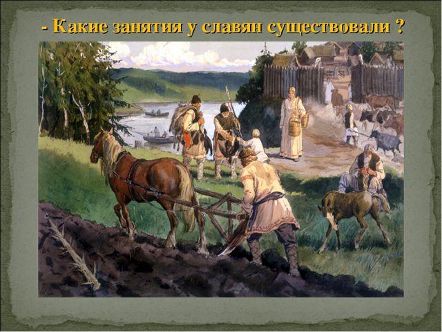 - Какие занятия у славян существовали ?