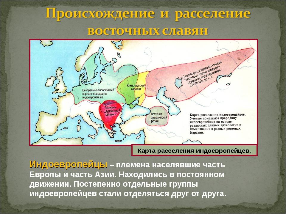 Карта расселения индоевропейцев. Индоевропейцы – племена населявшие часть Евр...