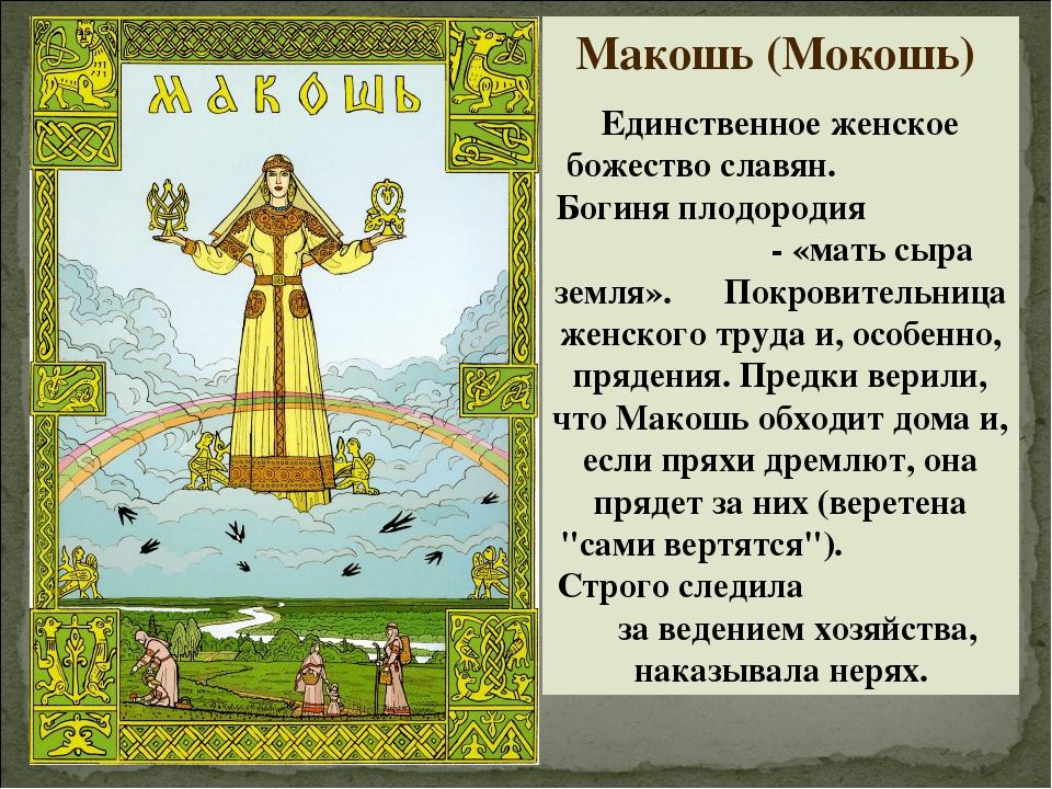 Макошь (Мокошь) Единственное женское божество славян. Богиня плодородия - «ма...