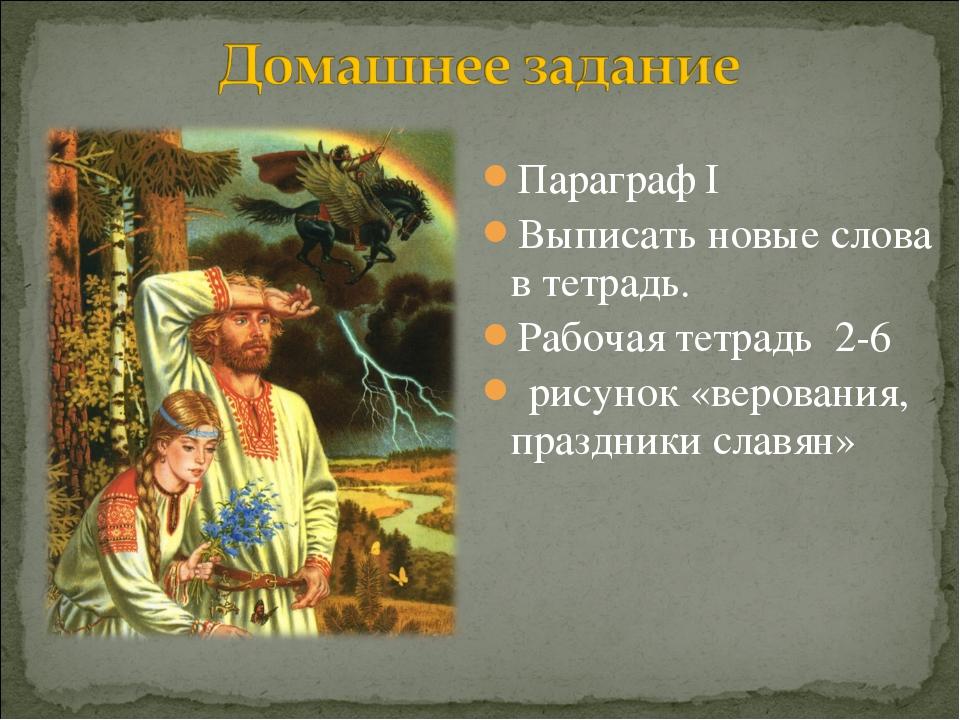 Параграф I Выписать новые слова в тетрадь. Рабочая тетрадь 2-6 рисунок «веров...