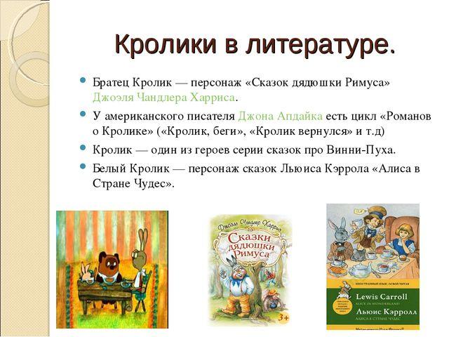 Кролики в литературе. Братец Кролик— персонаж «Сказок дядюшки Римуса»Джоэля...