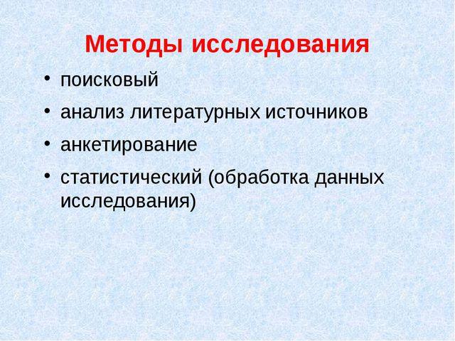 Методы исследования поисковый анализ литературных источников анкетирование ст...