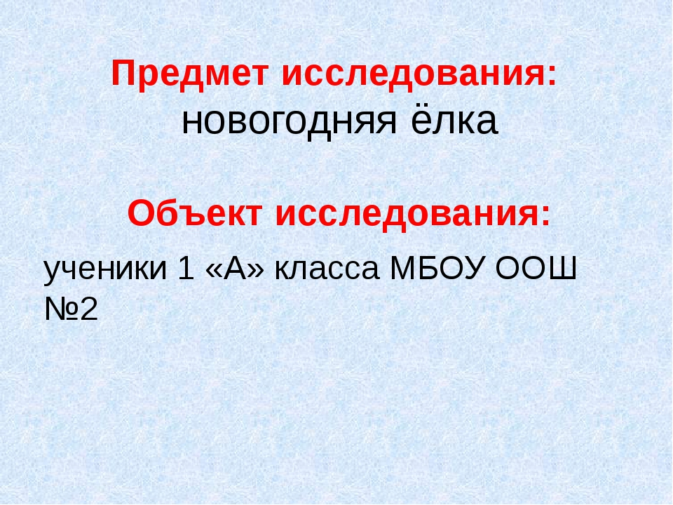 Предмет исследования: новогодняя ёлка Объект исследования: ученики 1 «А» клас...