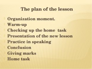 The plan of the lesson Organization moment. Warm-up Checking up the home task