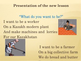 "Presentation of the new lesson ""What do you want to be?"" I want to be a worke"