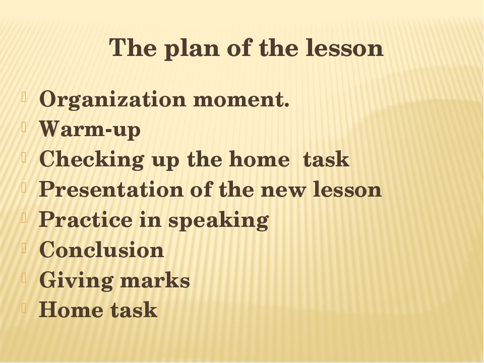 The plan of the lesson Organization moment. Warm-up Checking up the home task...