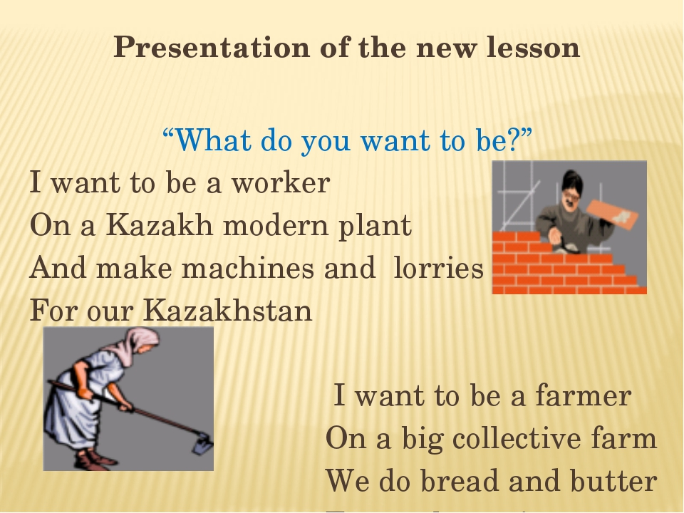 "Presentation of the new lesson ""What do you want to be?"" I want to be a worke..."