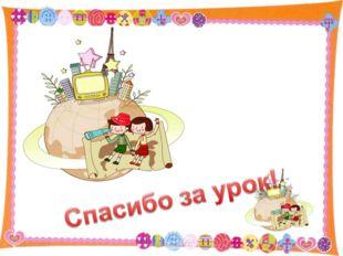 01.12.2010 Харламова И.С. * Харламова И.С.