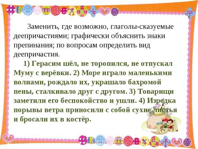 01.12.2010 Харламова И.С. * Заменить, где возможно, глаголы-сказуемые дееприч...