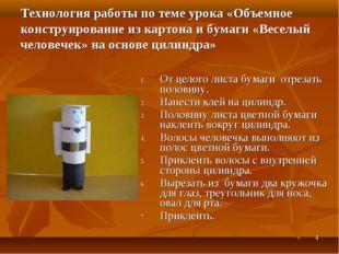 Технология работы по теме урока «Объемное конструирование из картона и бумаги