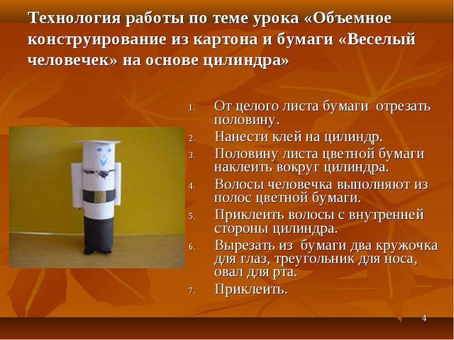 Технология работы по теме урока «Объемное конструирование из картона и бумаги...