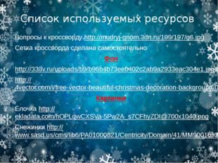 Список используемых ресурсов Вопросы к кроссворду http://mudryj-gnom.3dn.ru/1