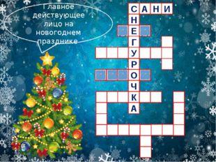 С Н Е Г У Р О Ч К А Р О М З А Н И Д Д Главное действующее лицо на новогоднем