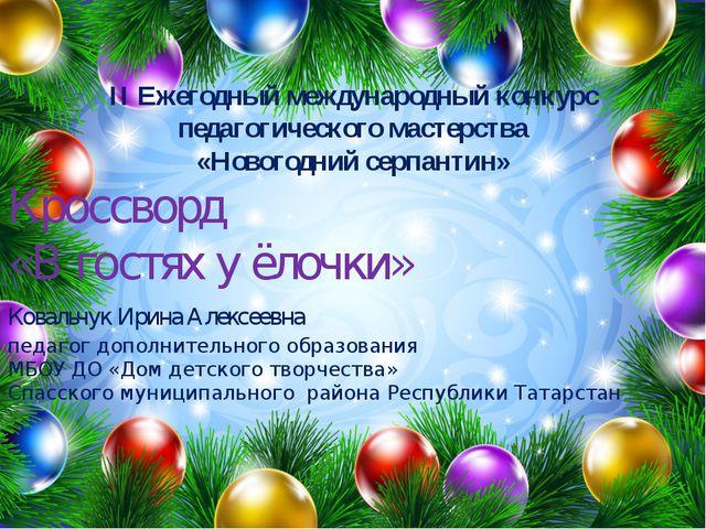 II Ежегодный международный конкурс педагогического мастерства «Новогодний сер...