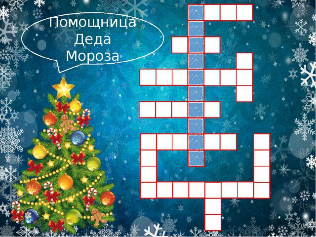 С Н Е Г У Р О Ч К А Помощница Деда Мороза