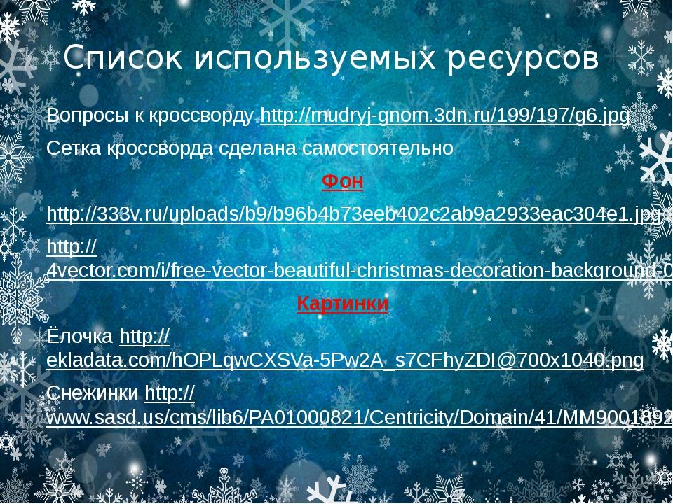 Список используемых ресурсов Вопросы к кроссворду http://mudryj-gnom.3dn.ru/1...