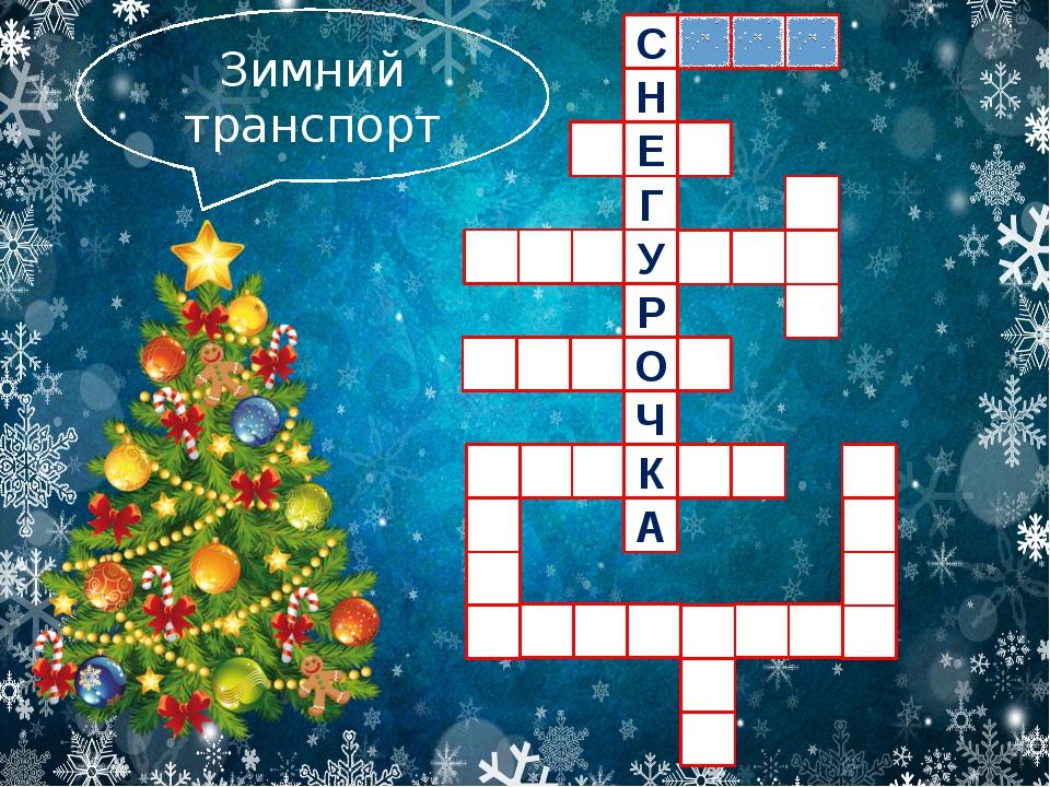 С Н Е Г У Р О Ч К А А Н И Зимний транспорт