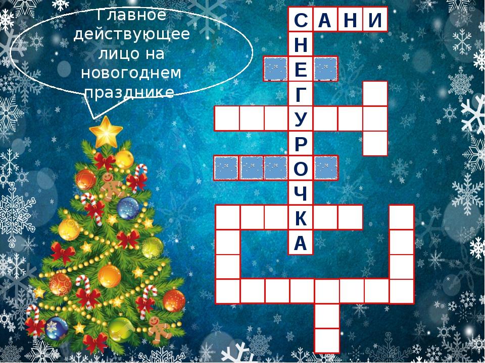 С Н Е Г У Р О Ч К А Р О М З А Н И Д Д Главное действующее лицо на новогоднем...