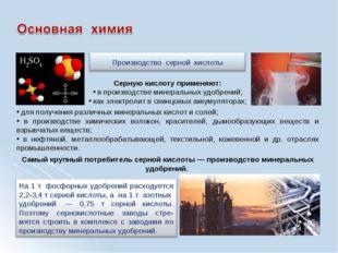 для получения различных минеральных кислот и солей; в производстве химически