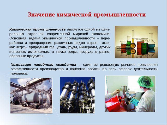 Химическая промышленность является одной из цент-ральных отраслей современной...