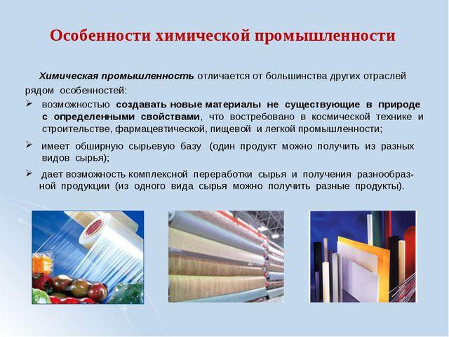 Химическая промышленность отличается от большинства других отраслей рядом ос...