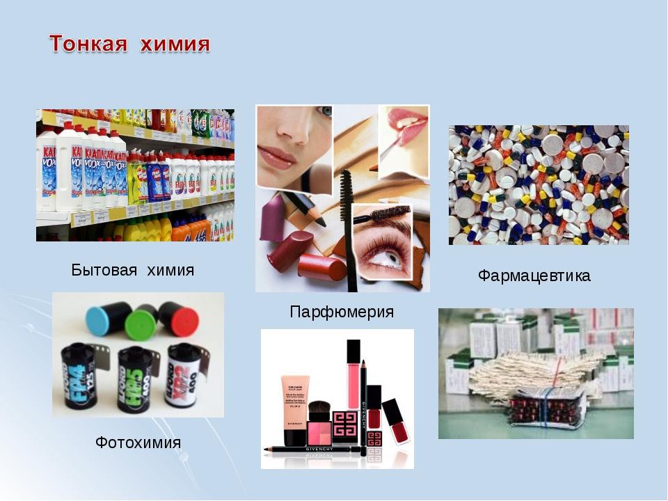 Бытовая химия Парфюмерия Фармацевтика Фотохимия