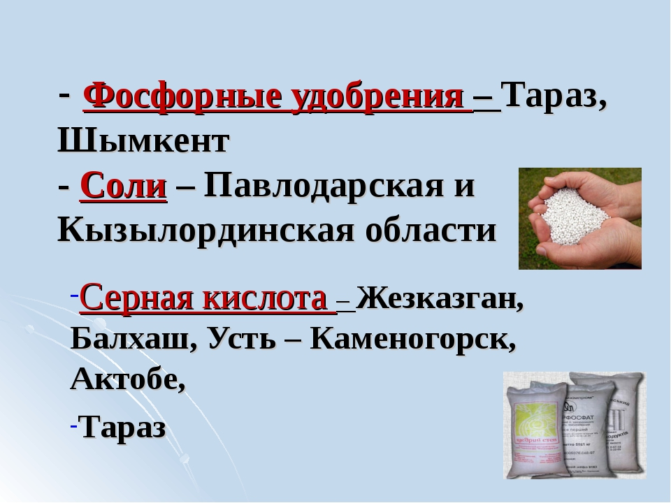 - Фосфорные удобрения – Тараз, Шымкент - Соли – Павлодарская и Кызылординская...