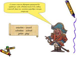 Сильные глаголы образуют претерит без суффикса –(e)te, обязательного для слаб