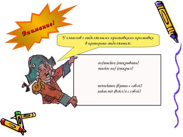 У глаголов с отделяемыми приставками приставки в претерите отделяются: Вниман...