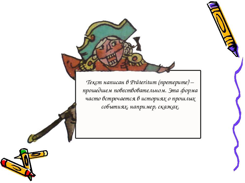 Текст написан в Präteritum (претерите) – прошедшем повествовательном. Эта фор...