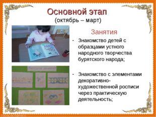 Занятия            Занятия Знакомство детей с образцами устного народного т