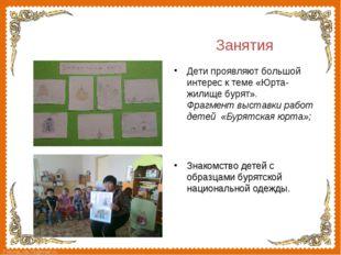 Дети проявляют большой интерес к теме «Юрта-жилище бурят».  Фрагмент выставки