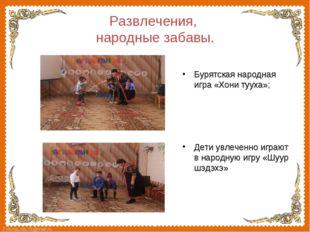 Бурятская народная игра «Хони тууха»; Бурятская народная игра «Хони тууха»;