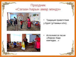 Традиция приветствия  Традиция приветствия  у бурят (угтамжын еhо); Исполн