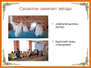 «Байгалай долгин» (хатар); «Байгалай долгин» (хатар); Бурятский танец «Наез