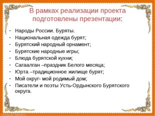 В рамках реализации проекта подготовлены презентации: Народы России. Буряты.