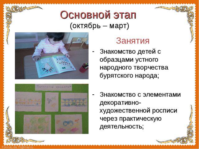Занятия            Занятия Знакомство детей с образцами устного народного т...