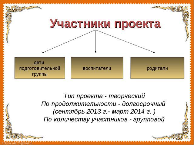 Тип проекта - творческий Тип проекта - творческий По продолжительности - до...
