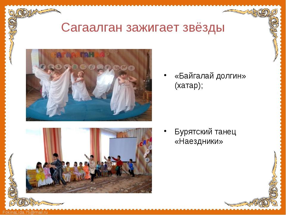 «Байгалай долгин» (хатар); «Байгалай долгин» (хатар); Бурятский танец «Наез...