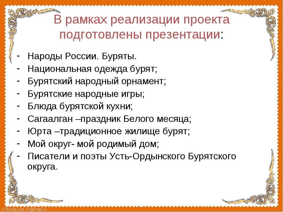 В рамках реализации проекта подготовлены презентации: Народы России. Буряты....